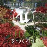 【CG】秋の日本庭園をつくりたい2019 (2)【UE4】