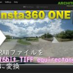 【現像】Insta360 ONEのDNG(RAW)形式ファイルを16bit TIFFのequirectangularに変換する【Photoshop】