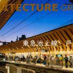 【建築】東急池上線戸越銀座駅/アトリエユニゾン