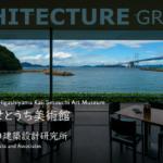 【建築】東山魁夷せとうち美術館/谷口吉生|谷口建築設計研究所