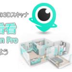【機材】中国発の最新機器、撮影するだけで空間の3Dモデリングができる『4DKanKan Pro(四维看看Pro)』を使いこなす (1)