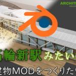 【CG】高輪新駅みたいな旅客駅MODを作ってCities: Skylinesに置きたい (1)【Blender】