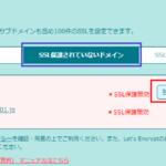 【WEB】ロリポップ+ムームードメインで「独自SSLを設定する」が利用可能にならない場合