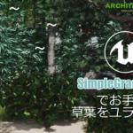 【CG】10秒でできる、草・葉を揺らすマテリアルノード【UE4】