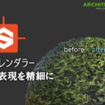 【CG】Irayレンダラーでハイトマップの表現精度を上げる【Substance Designer】