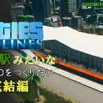 【CG】高輪新駅みたいな旅客駅MODを作ってCities: Skylinesに置きたい (2)【Blender】