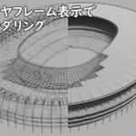 【CG】cyclesでのワイヤフレームレンダリング最短手順【Blender】
