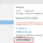 【機材】マザーボードを変えたらWindows10のライセンスが無効(0x803f7001)になった場合の対処
