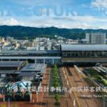 【建築】高知駅/内藤廣建築設計事務所、四国旅客鉄道、四国開発建設
