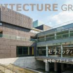【建築】セラミックパークMINO/磯崎新アトリエ、熊谷建築設計室