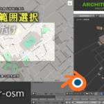 【CG】地図で範囲選択するだけで3Dの街が立ち上がるOpenStreetMapを試す【Blender】