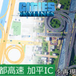 【CG】首都高速道路 加平ICを作りたい【Cities: Skylines】
