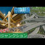 【Cities: Skylines】阪神高速道路 北港JCTを作りたい