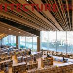 【建築】守山市立図書館/隈研吾建築都市設計事務所