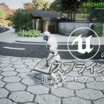 【CG】スプラインで道路+歩道を作ろう【UE4】
