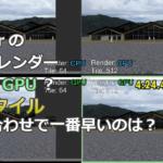 【CG】CyclesレンダーのGPUレンダリングが遅いときは、[タイル]値を大きくしてみる【Blender】