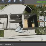 【CG】サクッと、鳥瞰図・断面図表現をしよう【UE4】