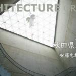 【建築】秋田県立美術館/安藤忠雄建築研究所
