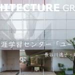 【建築】すみだ生涯学習センター「ユートリヤ」/長谷川逸子・建築計画工房