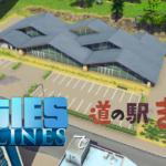 【Cities: Skylines】道の駅ましこMODを作って置きたい【Blender】