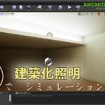 【CG】建築化照明をリアルタイムシミュレートする【UE4】