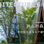 【建築】狭山の森 礼拝堂/中村拓志&NAP建築設計事務所