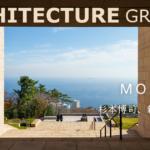 【建築】MOA美術館リニューアル/新素材研究所