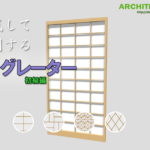 【Sketchfab】Blenderで作成するコンフィグレータ 初級編