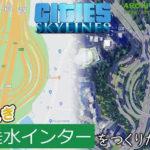 【Cities: Skylines】神戸淡路鳴門自動車道 垂水ICを作りたい