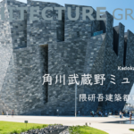 【建築】角川武蔵野ミュージアム/隈研吾建築都市設計事務所