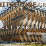 【建築】CLT PARK HARUMI/隈研吾建築都市設計事務所