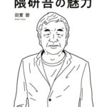 【本】建築家・隈研吾の魅力 /田實 碧【感想】