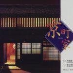 【本】京町家/新谷 昭夫【感想】