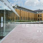 【建築】京都市京セラ美術館/青木淳、西澤徹夫