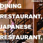 【本】EMBODY DESIGN PROJECTS 100 (1) ~ CAFÈ, DINING RESTAURANT, JAPANESE RESTAURANT, BAR, CLUB~ (alpha books)/岩本 勝也【感想】