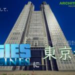 【Cities: Skylines】東京都庁を作って置きたい【Blender】