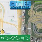 【Cities: Skylines】首都高速道路 大師ジャンクションを作りたい