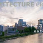 【建築】こども本の森中之島/安藤忠雄建築研究所