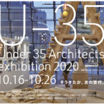 【話題】35歳以下の若手建築家による建築の展覧会(2020)開催中
