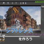 【UE4】カメラアクターを拡張機能した「シフレレンズカメラShiftLensCameraActor」を作ってリアルタイムあおり補正