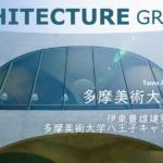 【建築】多摩美術大学図書館/伊東豊雄建築設計事務所+多摩美術大学八王子キャンパス設計室