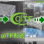 【Blender】glTF形式でエクスポートしてUnityにインポートするまでのスムーズな手順【Unity】