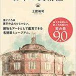 【本】建築でめぐる日本の美術館/土肥裕司【感想】