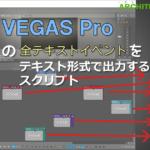 【Vegas】タイムライン上の全てのテキストイベントのテキスト内容だけ抽出するスクリプト【C#】