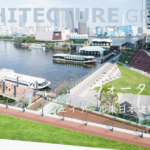【建築】ウォーターズ竹芝/ジェイアール東日本建築設計事務所