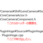 【UE4】エンジンに登録したプラグインの関数を、プロジェクト内のプラグインから呼び出す【C++】