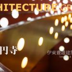 【建築】座・高円寺/伊東豊雄建築設計事務所