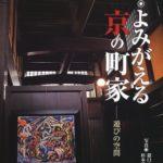 【本】続 よみがえる京の町家―遊びの空間/猪口公一,杉本雅実【感想】