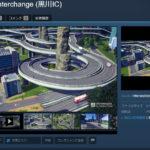 【Cities: Skylines】名古屋高速道路1号楠線 黒川インターチェンジを作りたい