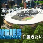 【Blender】新国立競技場を作ってCities: Skylinesに置きたい (2) 完結